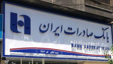 وبسایت جدید بانک صادرات ایران رونمایی شد