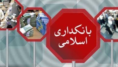 قانون بانکداری اسلامی در سال 97اصلاح می شود